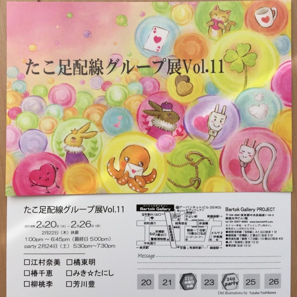 f:id:yutaka-y:20180126134849j:plain