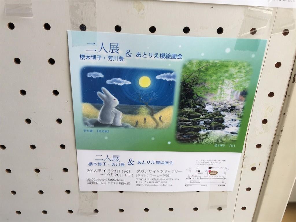 f:id:yutaka-y:20181011021947j:image