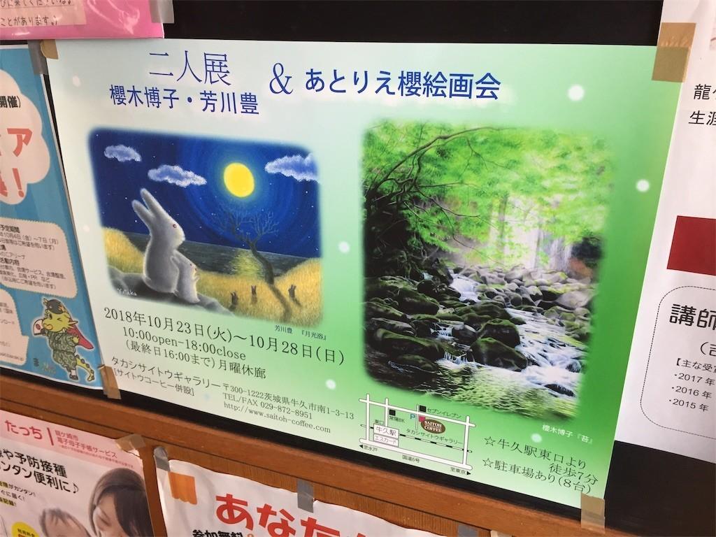 f:id:yutaka-y:20181011021949j:image