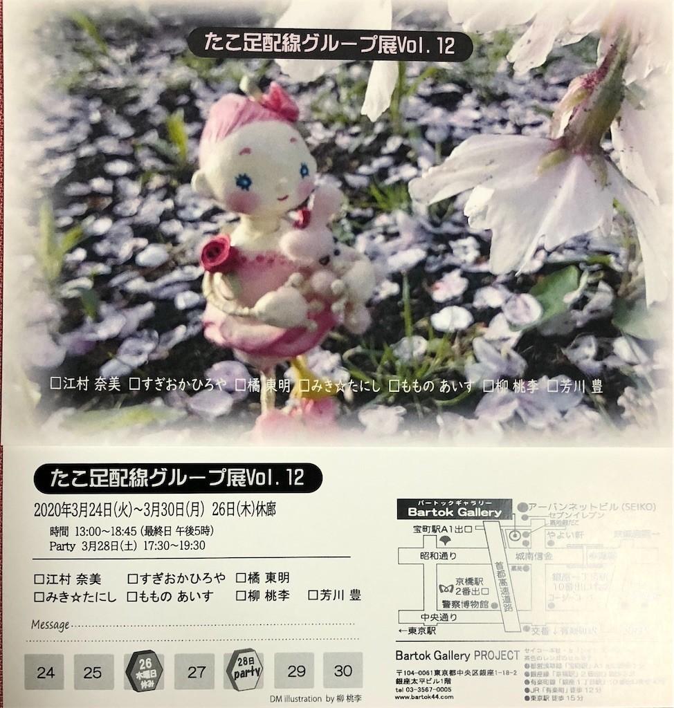 f:id:yutaka-y:20200212214541j:image