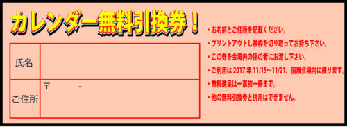 f:id:yutakaabe:20171111225041j:image
