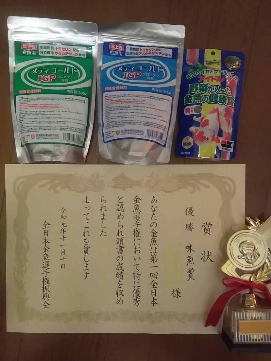 f:id:yutakakingyo:20191112024003j:plain