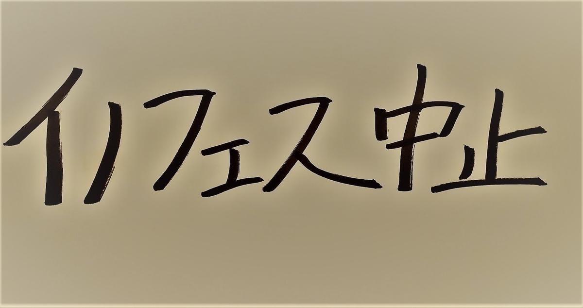 f:id:yutakakingyo:20200915235502j:plain