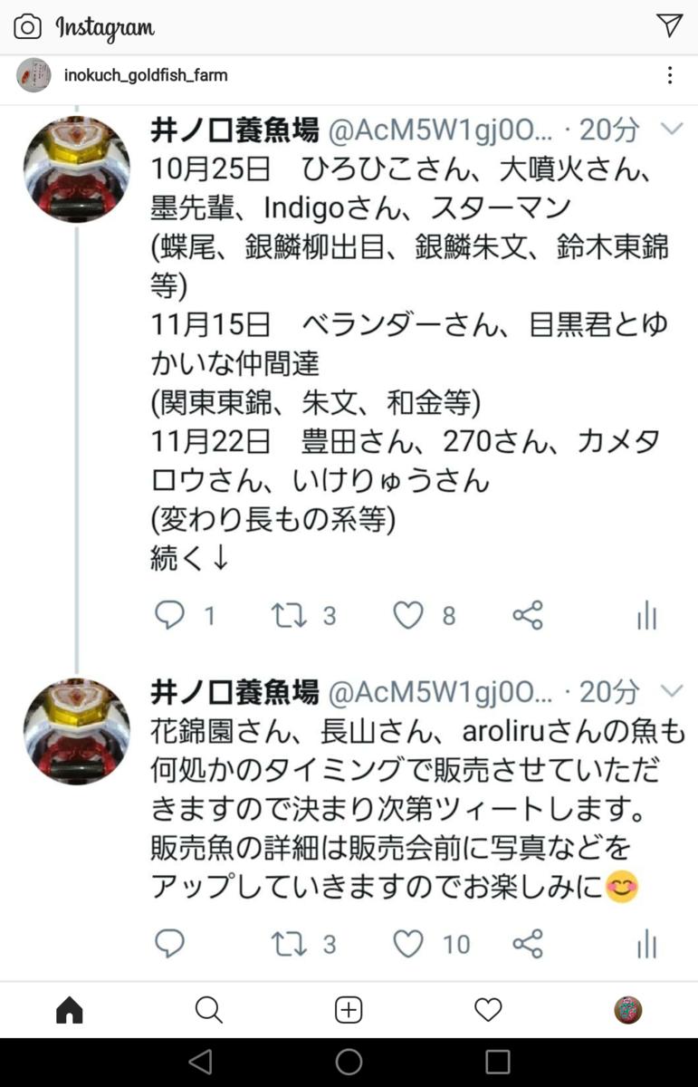f:id:yutakakingyo:20200925000754p:plain
