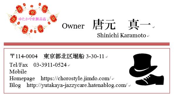 f:id:yutakaya-jazzycare:20171223114536p:plain