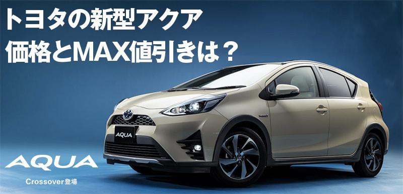 トヨタの新型アクア、価格と値引きの限界は?