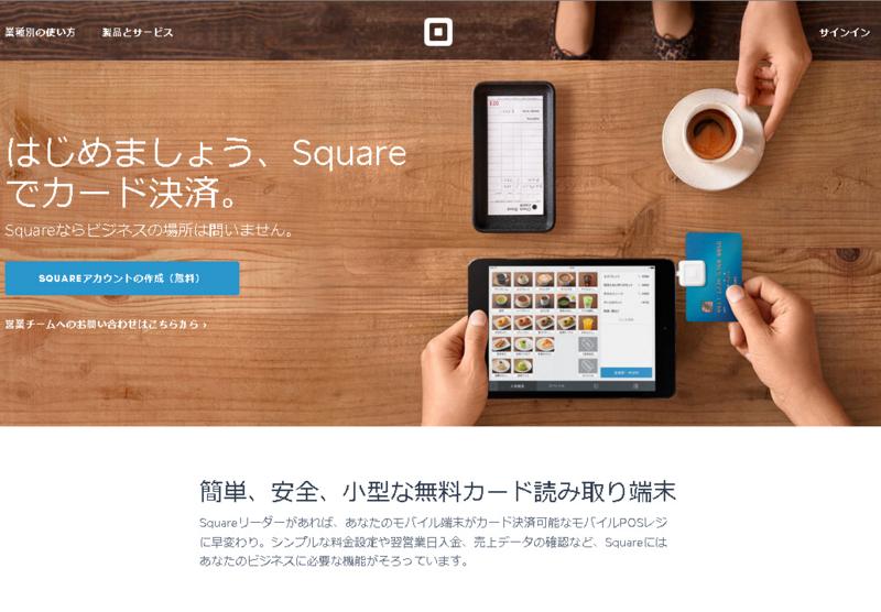Square スクエア スマホ タブレット クレジットカード決済