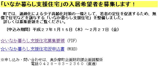 東京 奥多摩 いなか暮らし支援住宅
