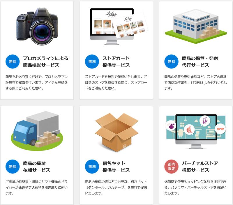 Stores.jp ストアーズ ネットショップ