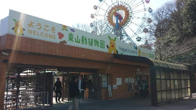 東山動植物園 入口