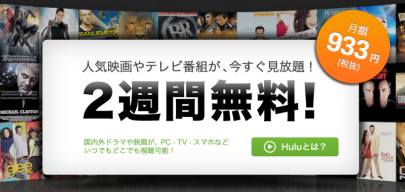 Hulu 動画 映画 ドラマ