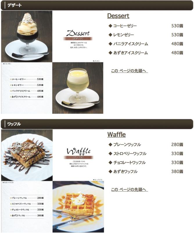 名古屋 珈琲屋 らんぷ デザート
