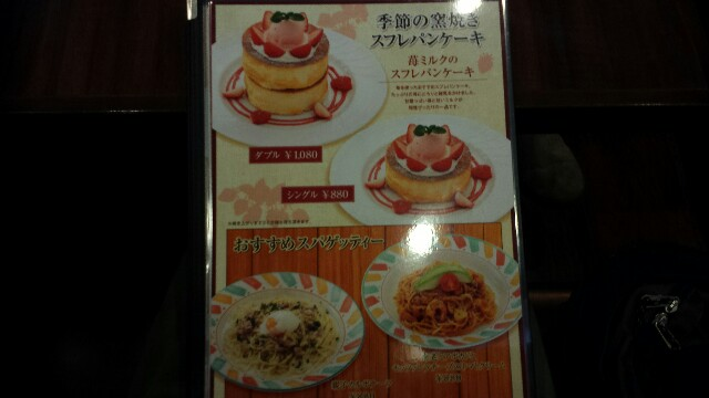 星乃珈琲店 季節メニュー