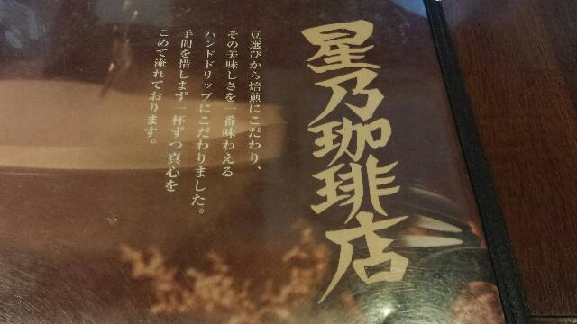 星乃珈琲店 メニュー 写真
