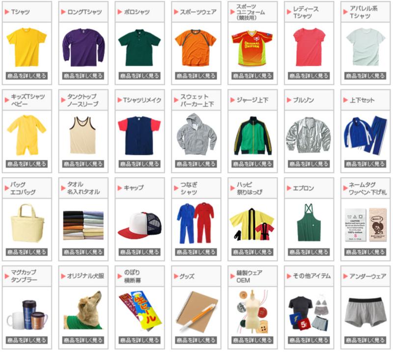 Tシャツ プラスワン 種類が多い 画像