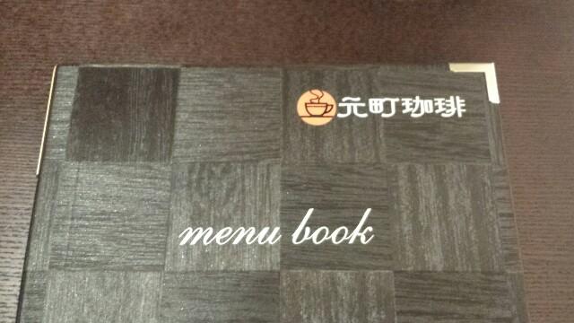 元町珈琲 メニュー 写真