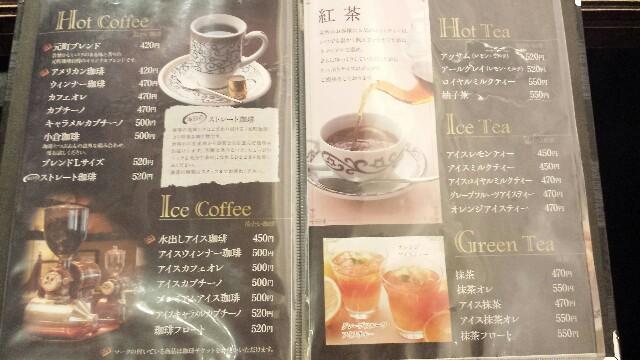 元町珈琲 メニュー 飲み物 ドリンク