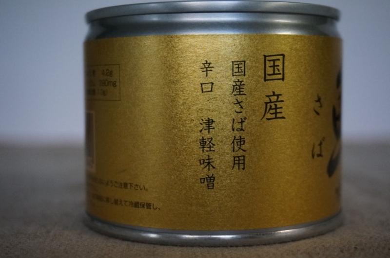 サバ缶 味噌煮 金色のパッケージ 画像
