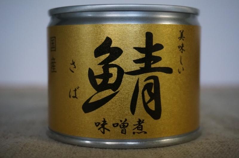 鯖の味噌煮 缶詰 写真