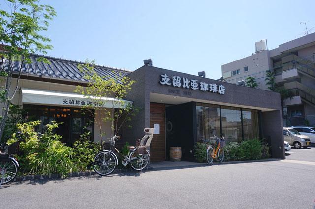 支留比亜珈琲店 入口 写真