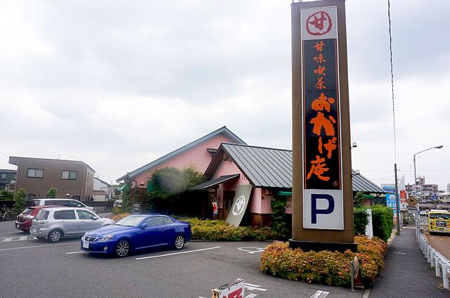 コメダ珈琲 おかげ庵 茶屋ヶ坂店