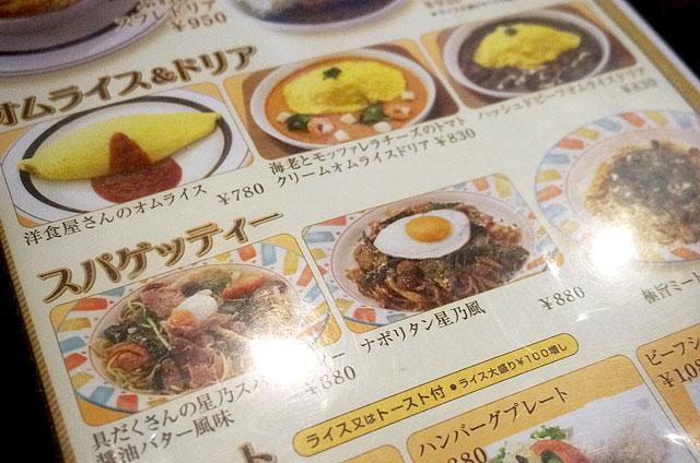 星乃珈琲 食事 メニュー 画像