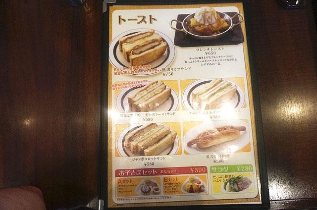 星乃珈琲 食事 トースト サンドイッチ