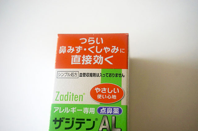 鼻炎スプレー 写真