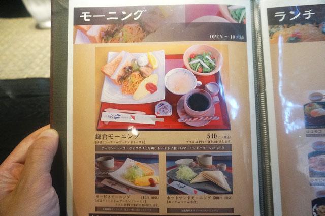 太郎茶屋鎌倉 モーニング メニュー 写真