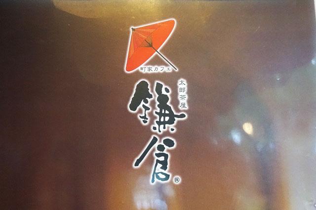 太郎茶屋鎌倉 カフェ メニュー 写真