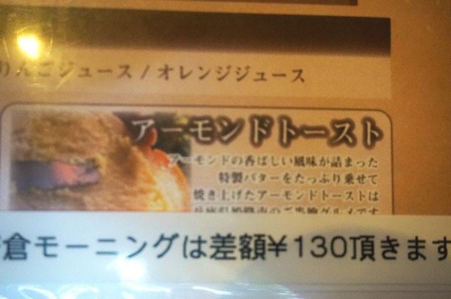 姫路のご当地グルメ アーモンドトースト 写真