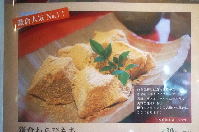 太郎茶屋鎌倉 鎌倉わらびもち 写真