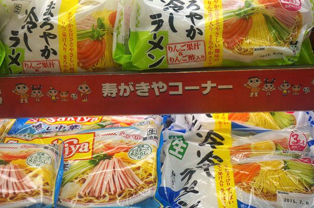 スーパーマーケットには寿がきや専用コーナーがある 写真