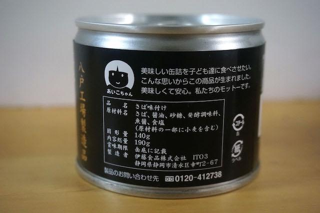 伊藤食品 サバの缶詰 表示 写真