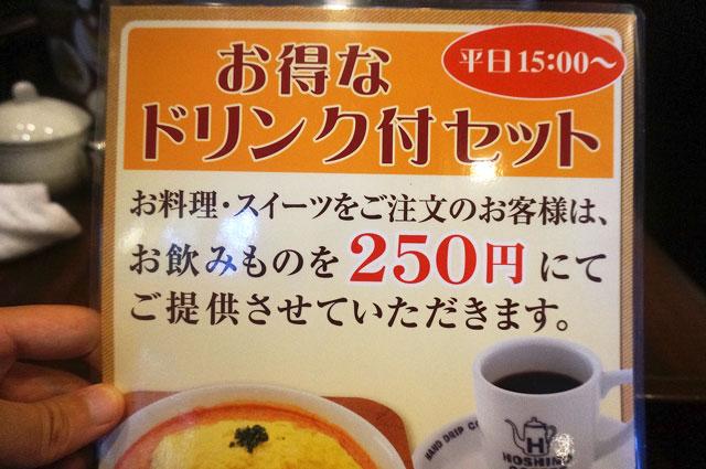 星乃珈琲店 ドリンク付セット 写真