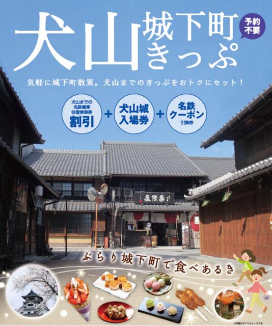 犬山城下町きっぷ 画像