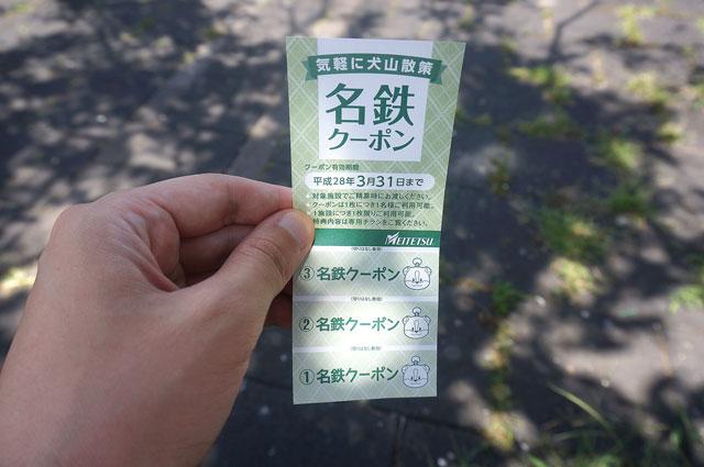 犬山城下町きっぷ クーポン 引き換え 写真