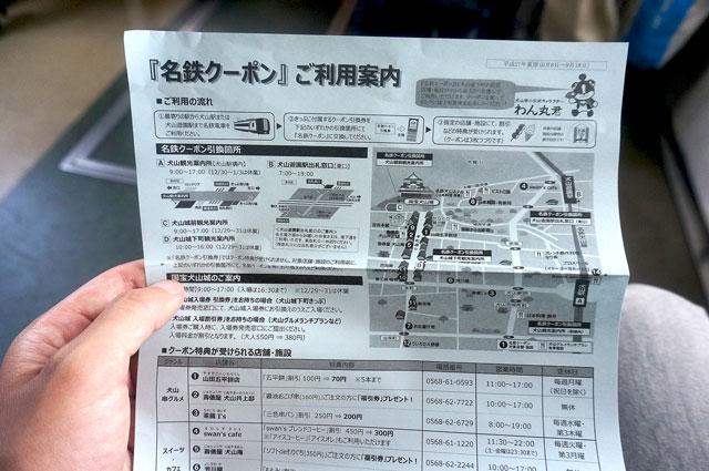 犬山城下町きっぷ クーポン 写真