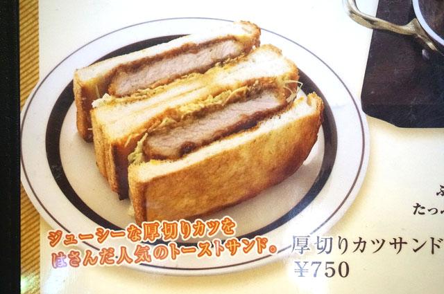 星乃珈琲店 厚切りカツサンド メニュー 写真