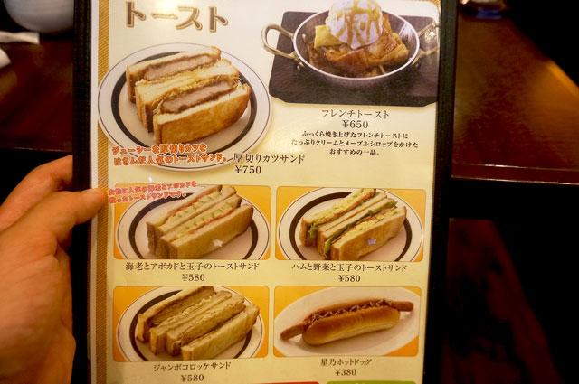 星乃珈琲店 トースト サンドイッチ メニュー 写真