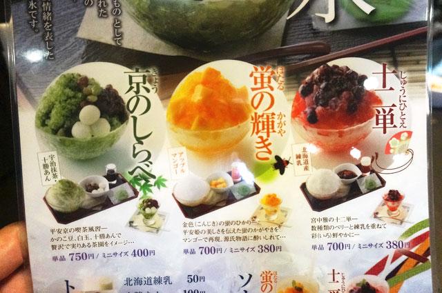 元町珈琲 かき氷メニュー 写真