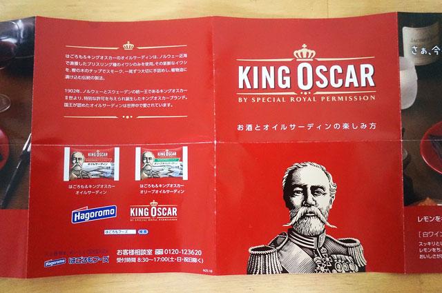 キングオスカー いわしの缶詰め 原材料