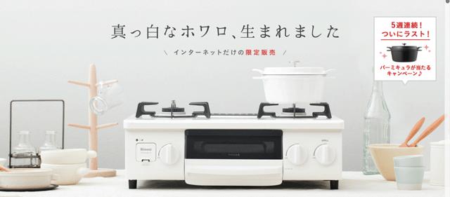 真っ白なガスコンロ HOWARO ホワロ 画像