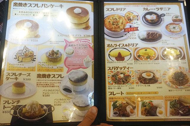 星乃珈琲店 プレート メニュー