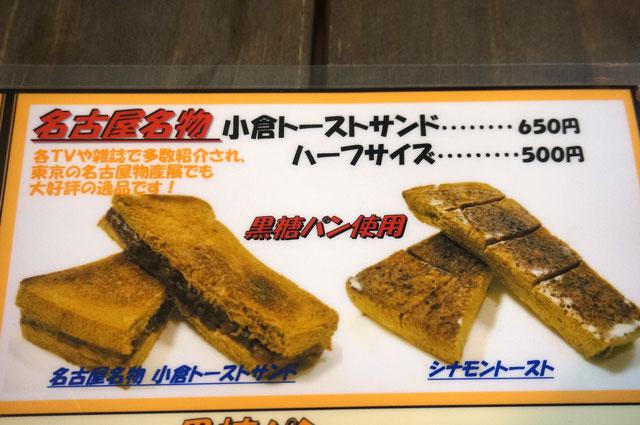 べら珈琲 小倉トースト メニュー