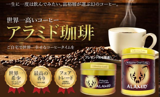 ジャコウネコ コーヒー 画像