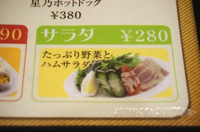星乃珈琲 野菜 サラダ メニュー
