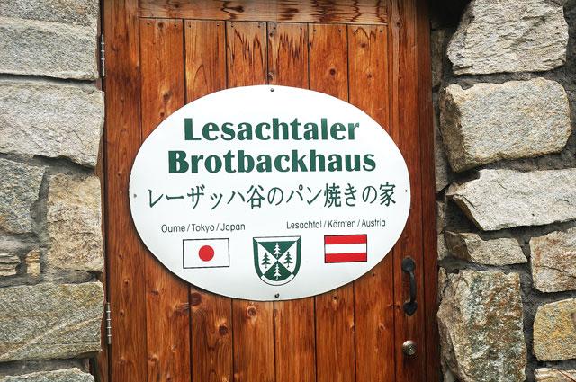 青梅 木の葉 オーストリアのパン屋 写真