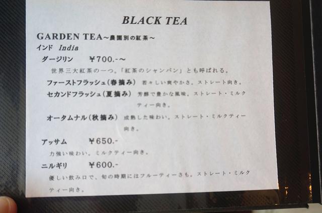 紅茶日和 メニュー