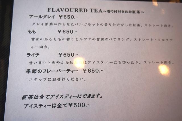 紅茶日和 紅茶 メニュー アイスティー